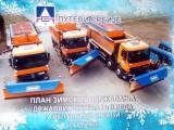 Nema zime za puteve u Srbiji